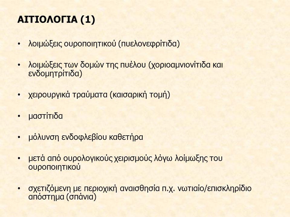 ΑΙΤΙΟΛΟΓΙΑ (1) λοιμώξεις ουροποιητικού (πυελονεφρίτιδα)