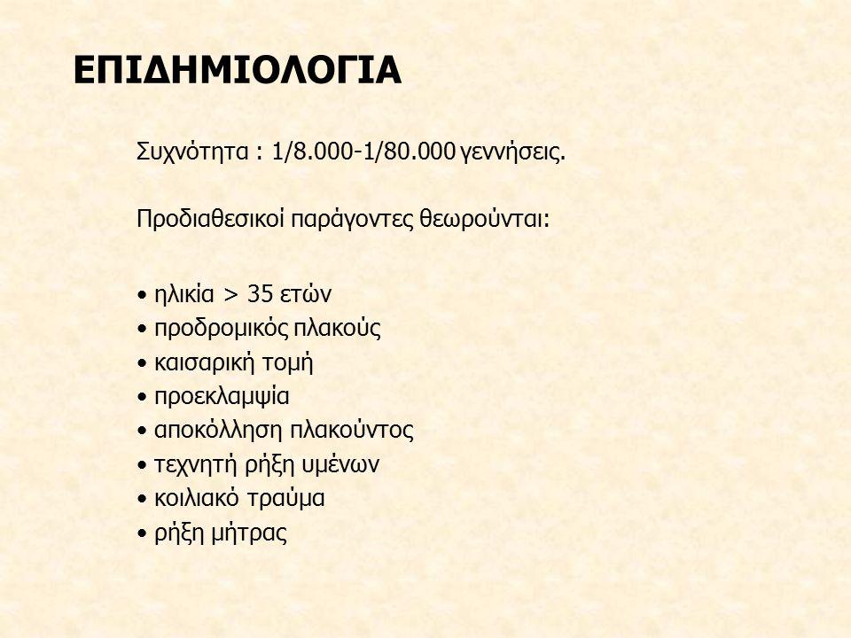 ΕΠΙΔΗΜΙΟΛΟΓΙΑ Συχνότητα : 1/8.000-1/80.000 γεννήσεις.