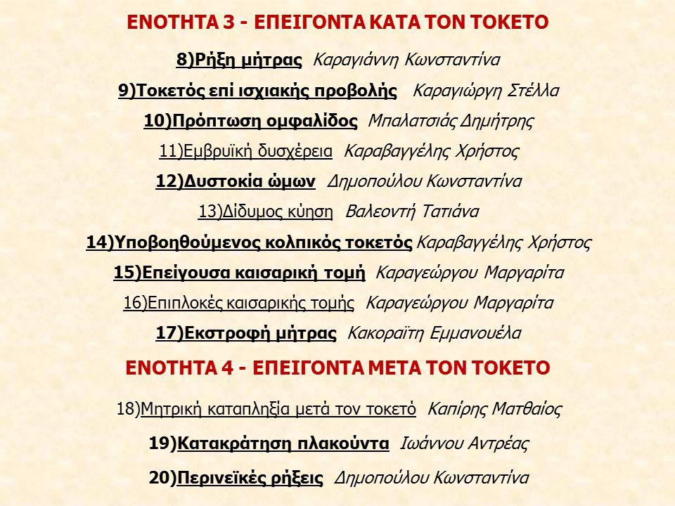 ΕΝΟΤΗΤΑ 3 - ΕΠΕΙΓΟΝΤΑ ΚΑΤΑ ΤΟΝ ΤΟΚΕΤΟ
