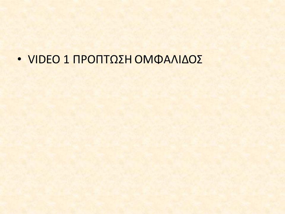 VIDEO 1 ΠΡΟΠΤΩΣΗ ΟΜΦΑΛΙΔΟΣ
