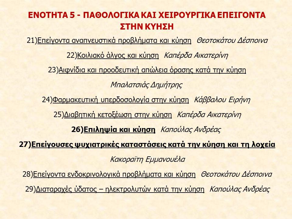 ΕΝΟΤΗΤΑ 5 - ΠΑΘΟΛΟΓΙΚΑ ΚΑΙ ΧΕΙΡΟΥΡΓΙΚΑ ΕΠΕΙΓΟΝΤΑ