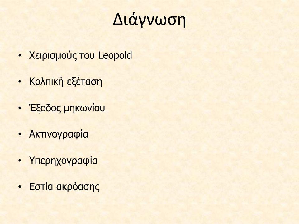 Διάγνωση Χειρισμούς του Leopold Κολπική εξέταση Έξοδος μηκωνίου
