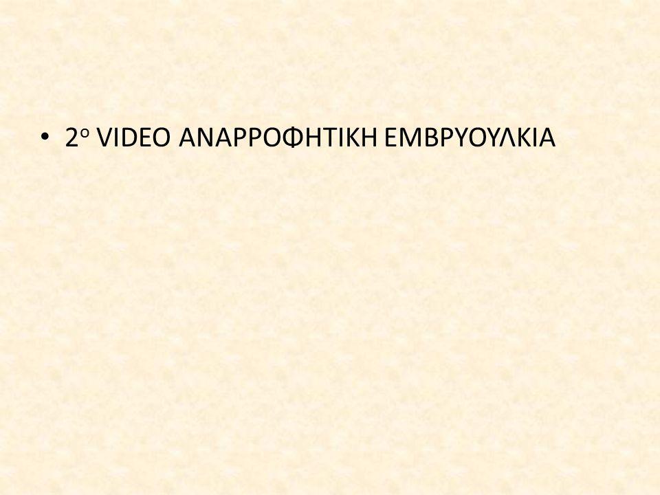 2ο VIDEO ANAΡΡΟΦΗΤΙΚΗ ΕΜΒΡΥΟΥΛΚΙΑ