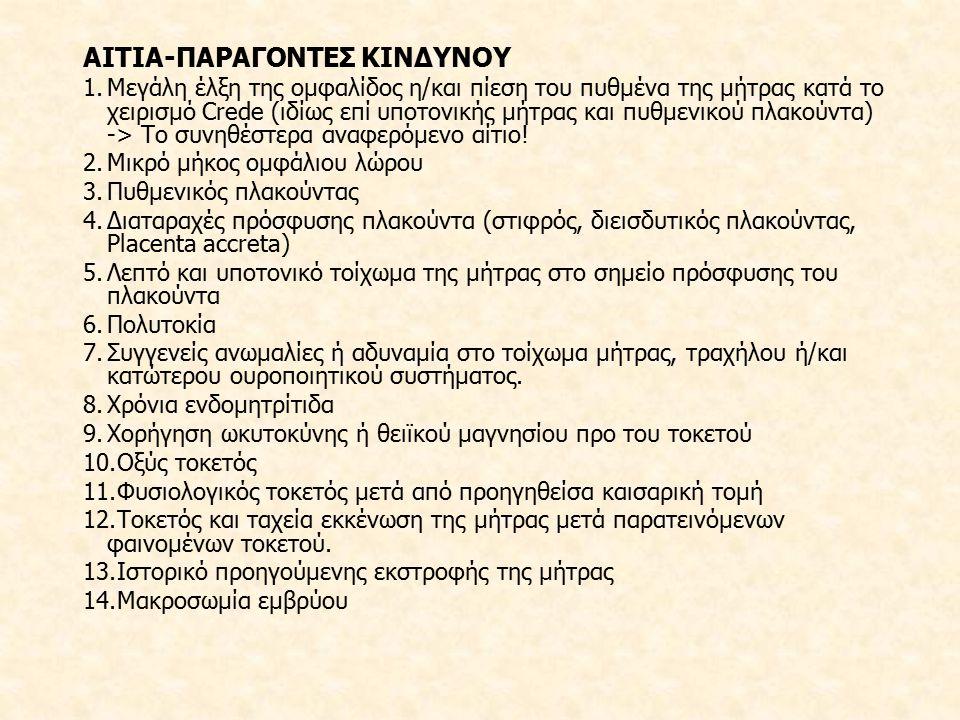 ΑΙΤΙΑ-ΠΑΡΑΓΟΝΤΕΣ ΚΙΝΔΥΝΟΥ
