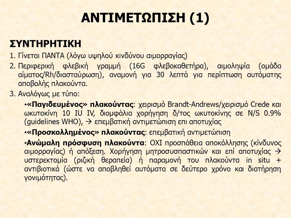 ΑΝΤΙΜΕΤΩΠΙΣΗ (1) ΣΥΝΤΗΡΗΤΙΚΗ
