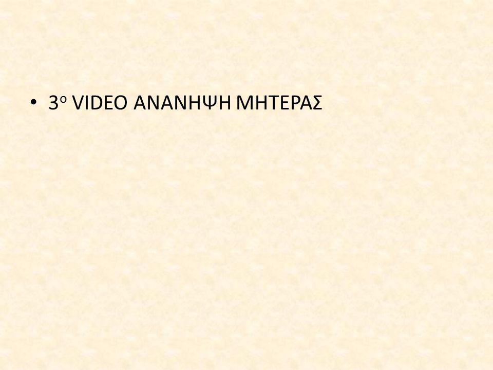3ο VIDEO ANANHΨΗ ΜΗΤΕΡΑΣ