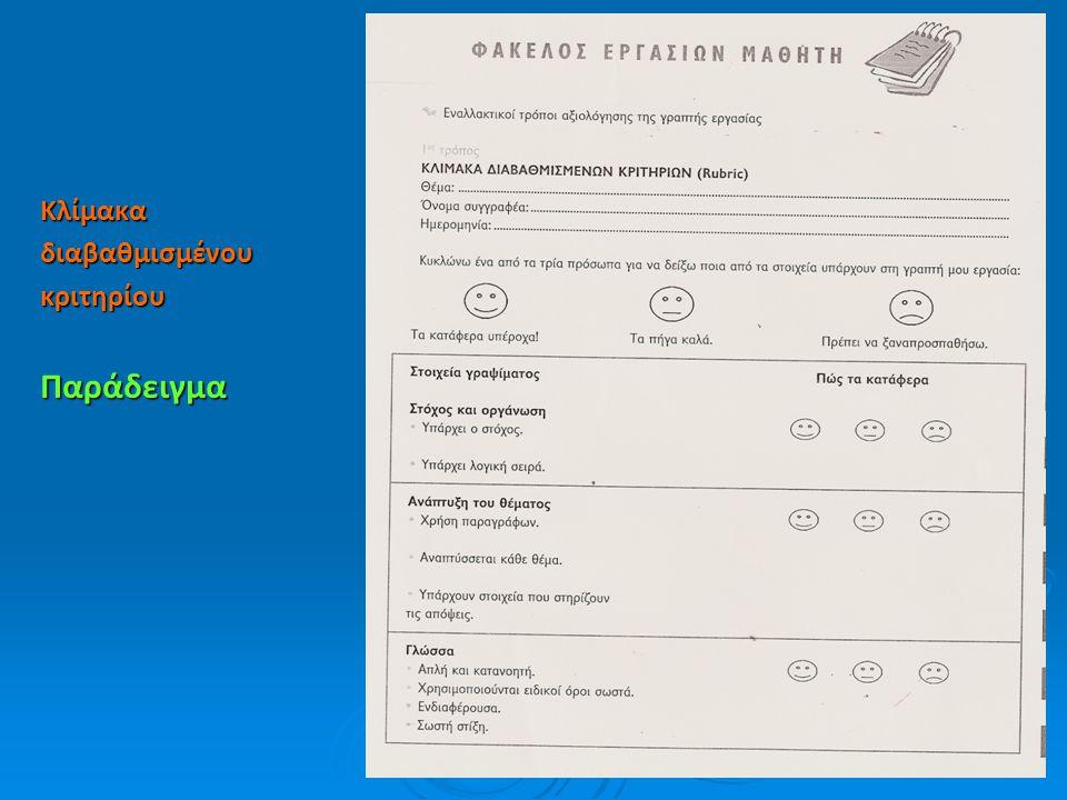 Κλίμακα διαβαθμισμένου κριτηρίου Παράδειγμα