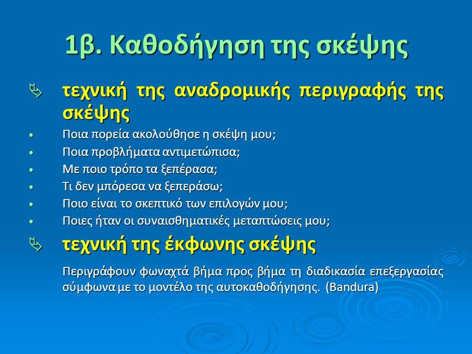 1β. Καθοδήγηση της σκέψης