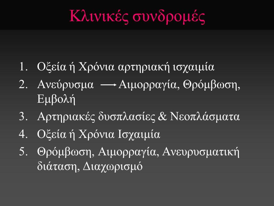 Κλινικές συνδρομές Οξεία ή Χρόνια αρτηριακή ισχαιμία