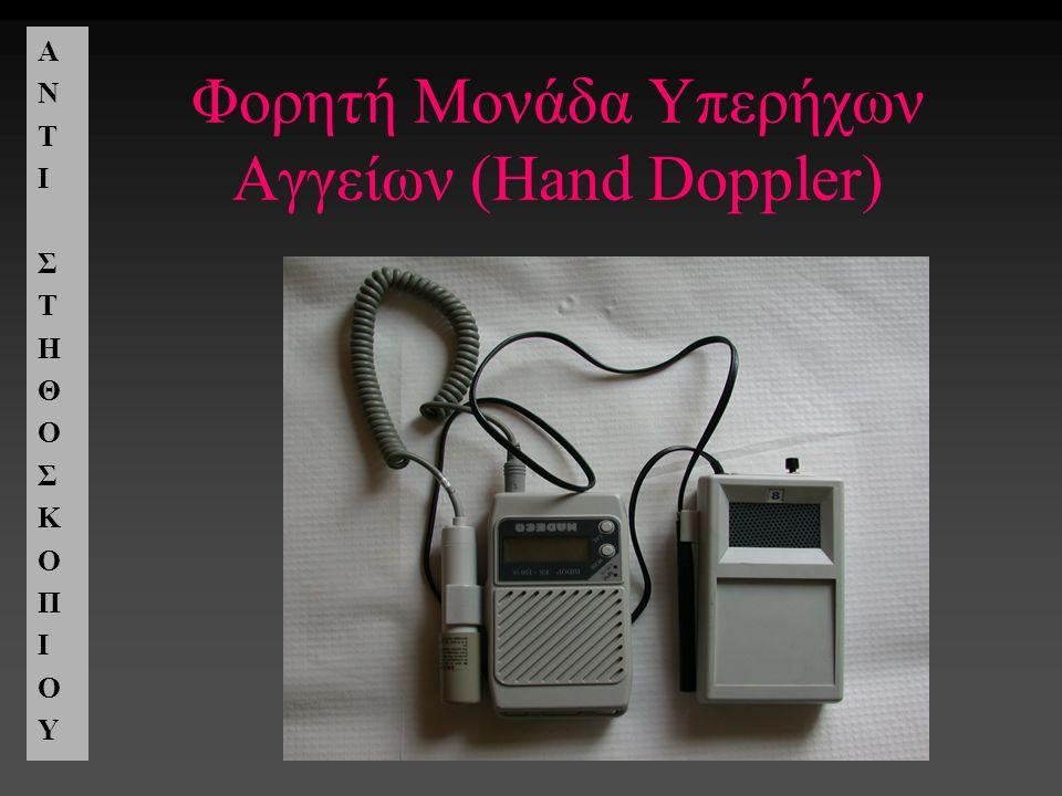 Φορητή Μονάδα Υπερήχων Αγγείων (Hand Doppler)