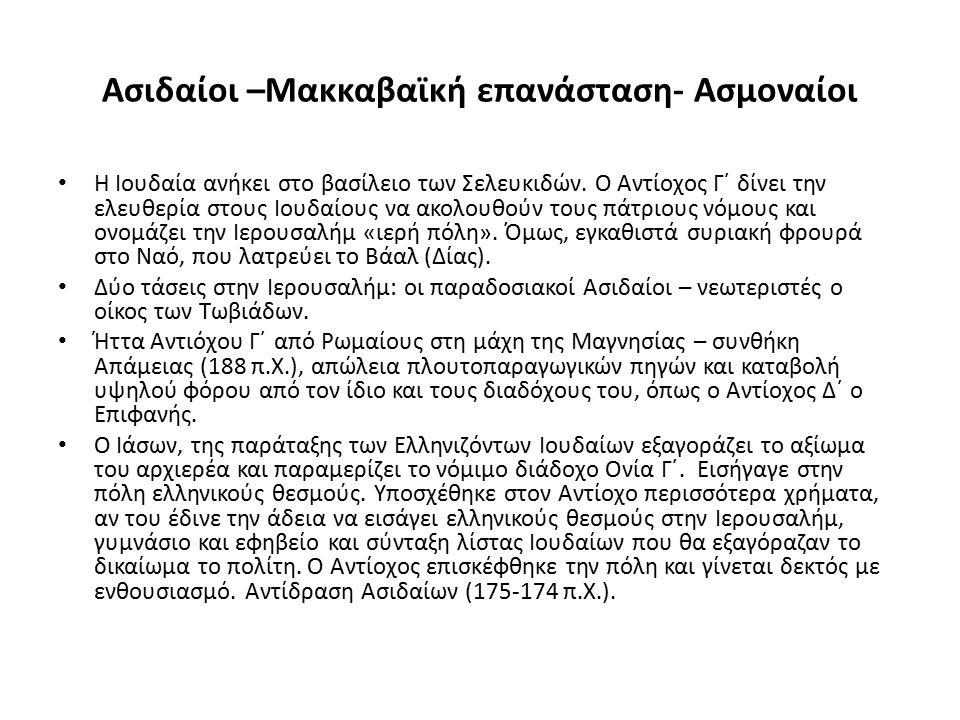 Ασιδαίοι –Μακκαβαϊκή επανάσταση- Ασμοναίοι