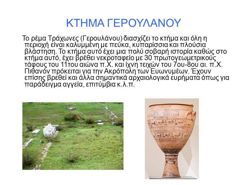 ΚΤΗΜΑ ΓΕΡΟΥΛΑΝΟΥ