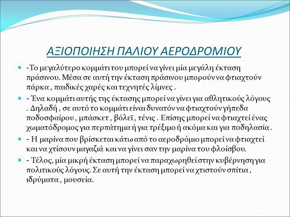 ΑΞΙΟΠΟΙΗΣΗ ΠΑΛΙΟΥ ΑΕΡΟΔΡΟΜΙΟΥ