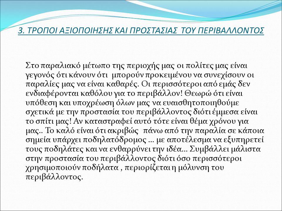 3. ΤΡΟΠΟΙ ΑΞΙΟΠΟΙΗΣΗΣ ΚΑΙ ΠΡΟΣΤΑΣΙΑΣ ΤΟΥ ΠΕΡΙΒΑΛΛΟΝΤΟΣ