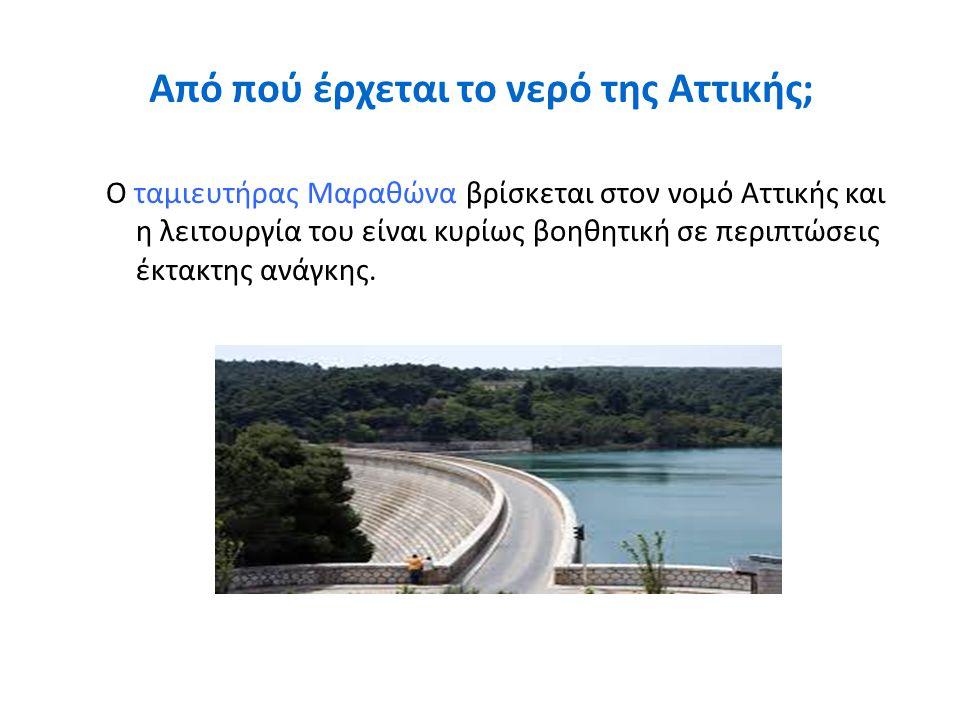 Από πού έρχεται το νερό της Αττικής;