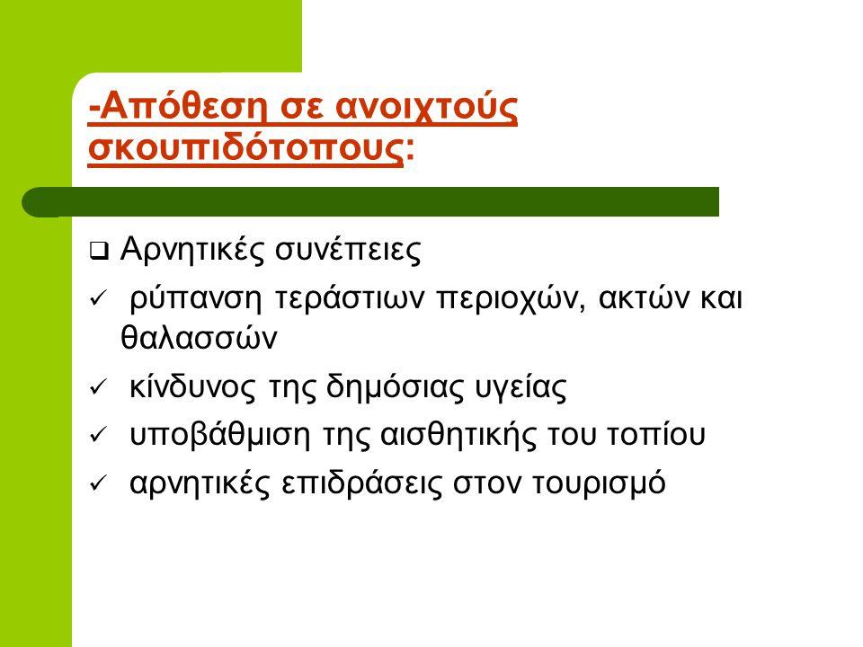 -Απόθεση σε ανοιχτούς σκουπιδότοπους: