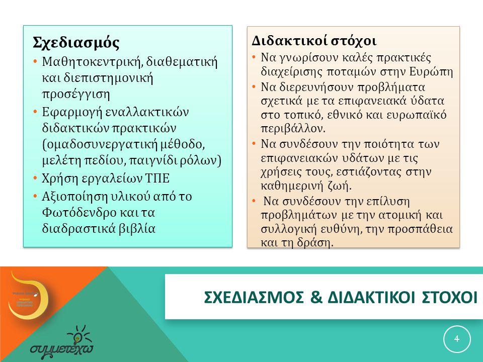 ΣΧΕΔΙΑΣΜΟΣ & ΔΙΔΑΚΤΙΚΟΙ ΣΤΟΧΟΙ