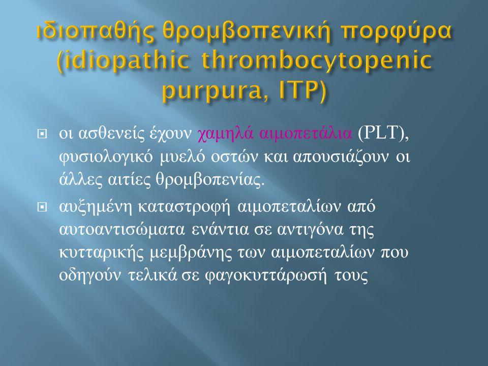 ιδιοπαθής θρομβοπενική πορφύρα (idiopathic thrombocytopenic purpura, ITP)