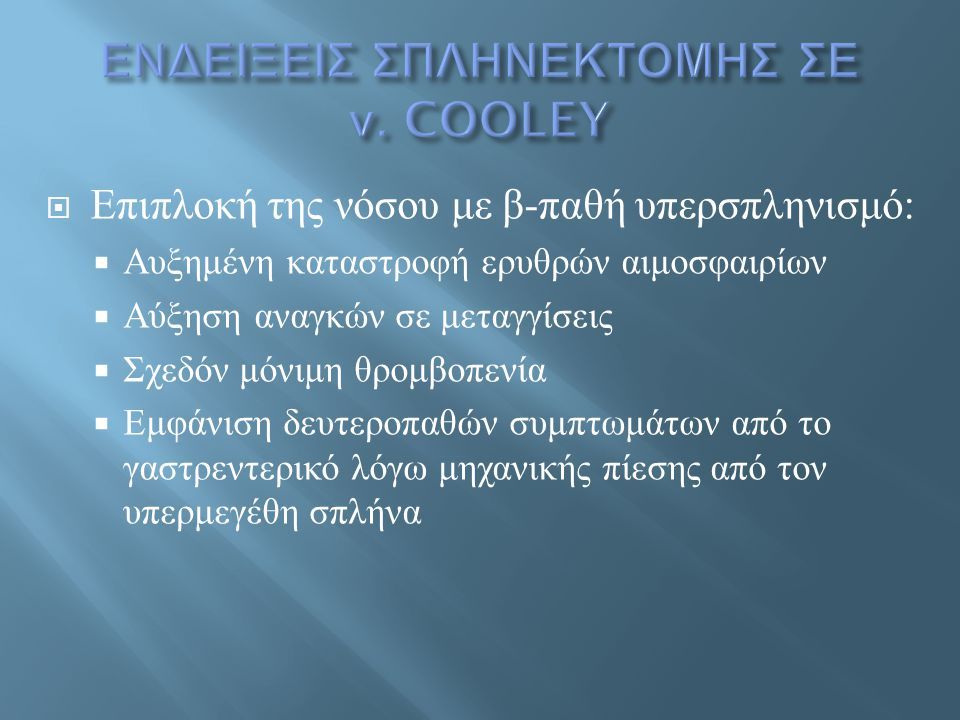 ΕΝΔΕΙΞΕΙΣ ΣΠΛΗΝΕΚΤΟΜΗΣ ΣΕ ν. COOLEY
