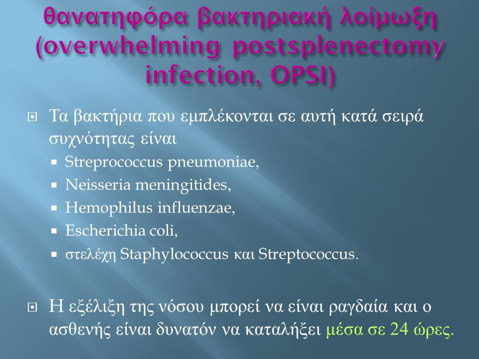 θανατηφόρα βακτηριακή λοίμωξη (overwhelming postsplenectomy infection, OPSI)