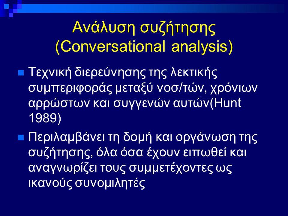 Ανάλυση συζήτησης (Conversational analysis)