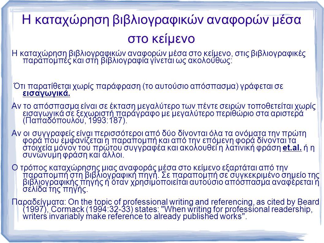 Η καταχώρηση βιβλιογραφικών αναφορών μέσα στο κείμενο