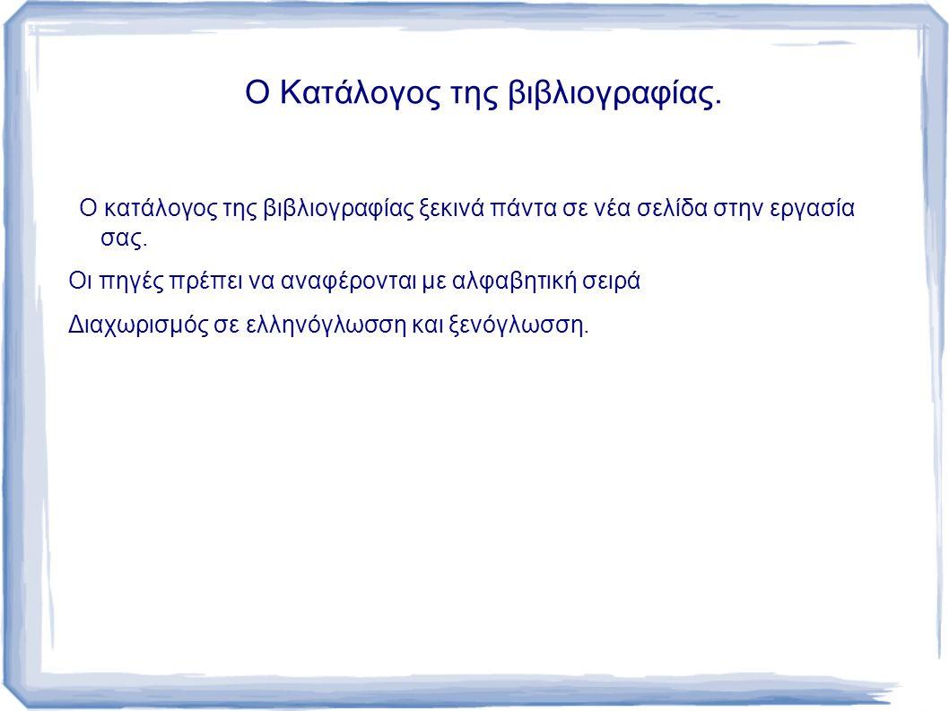 Ο Κατάλογος της βιβλιογραφίας.