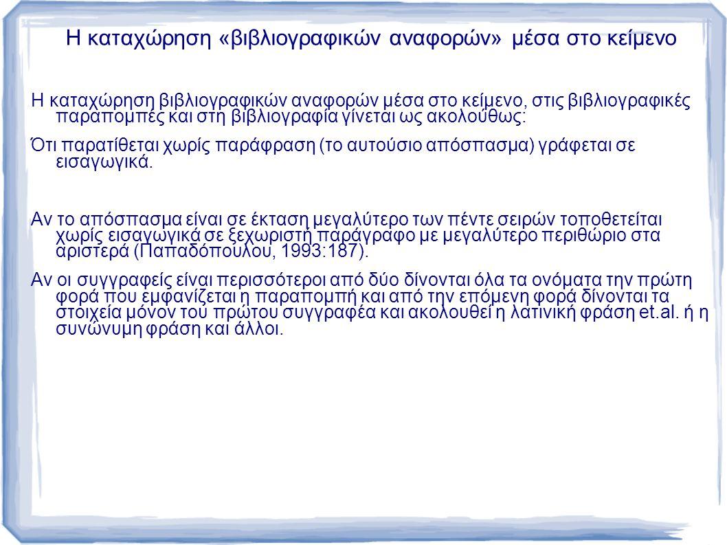 Η καταχώρηση «βιβλιογραφικών αναφορών» μέσα στο κείμενο