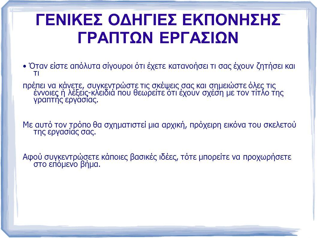 ΓΕΝΙΚΕΣ ΟΔΗΓΙΕΣ ΕΚΠΟΝΗΣΗΣ ΓΡΑΠΤΩΝ ΕΡΓΑΣΙΩΝ