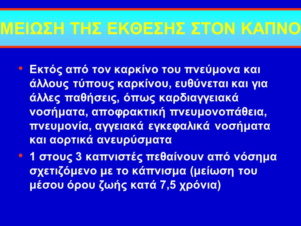 ΜΕΙΩΣΗ ΤΗΣ ΕΚΘΕΣΗΣ ΣΤΟΝ ΚΑΠΝΟ