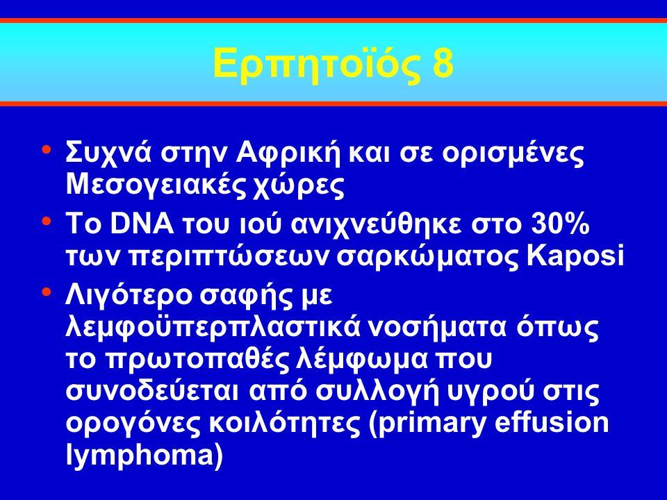Ερπητοϊός 8 Συχνά στην Αφρική και σε ορισμένες Μεσογειακές χώρες