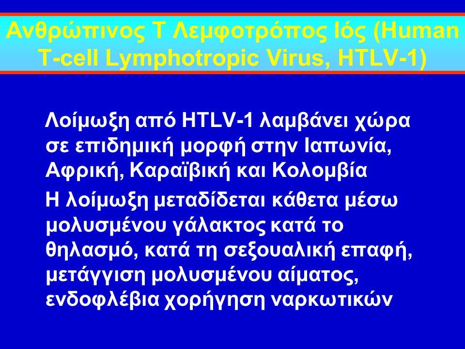 Ανθρώπινος T Λεμφοτρόπος Ιός (Human T-cell Lymphotropic Virus, HTLV-1)