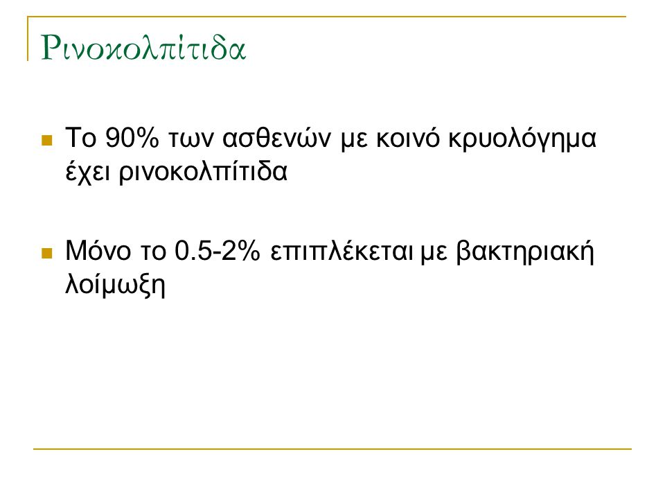 Ρινοκολπίτιδα Το 90% των ασθενών με κοινό κρυολόγημα έχει ρινοκολπίτιδα.