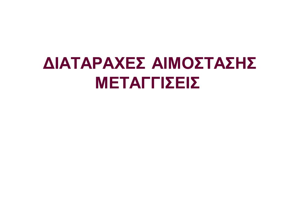 ΔΙΑΤΑΡΑΧΕΣ ΑΙΜΟΣΤΑΣΗΣ ΜΕΤΑΓΓΙΣΕΙΣ
