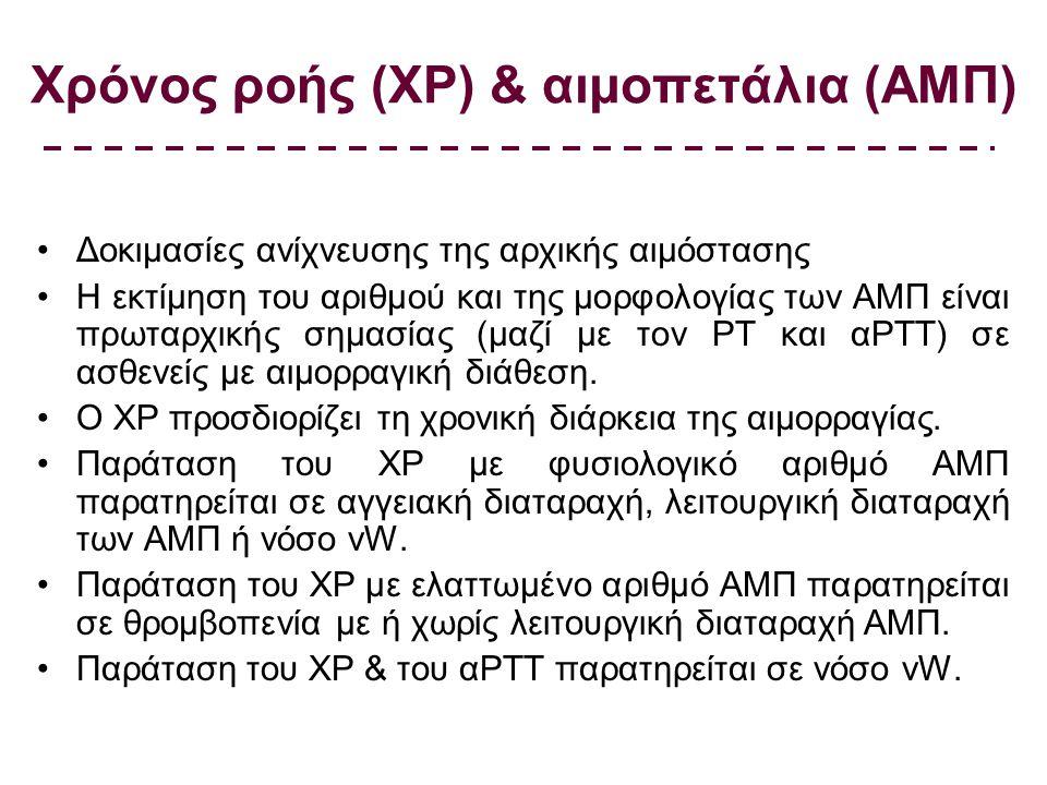Χρόνος ροής (ΧΡ) & αιμοπετάλια (ΑΜΠ)