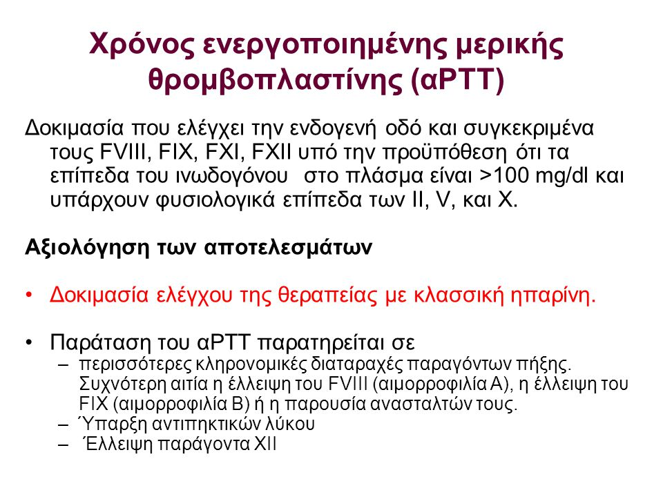 Χρόνος ενεργοποιημένης μερικής θρομβοπλαστίνης (αΡΤΤ)