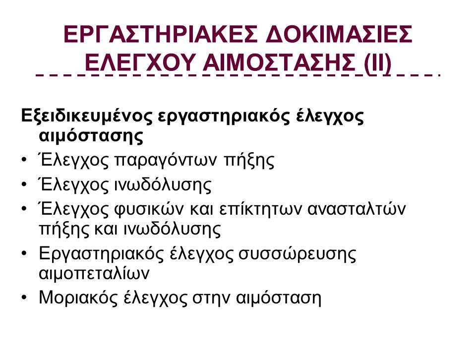 ΕΡΓΑΣΤΗΡΙΑΚΕΣ ΔΟΚΙΜΑΣΙΕΣ ΕΛΕΓΧΟΥ ΑΙΜΟΣΤΑΣΗΣ (ΙI)