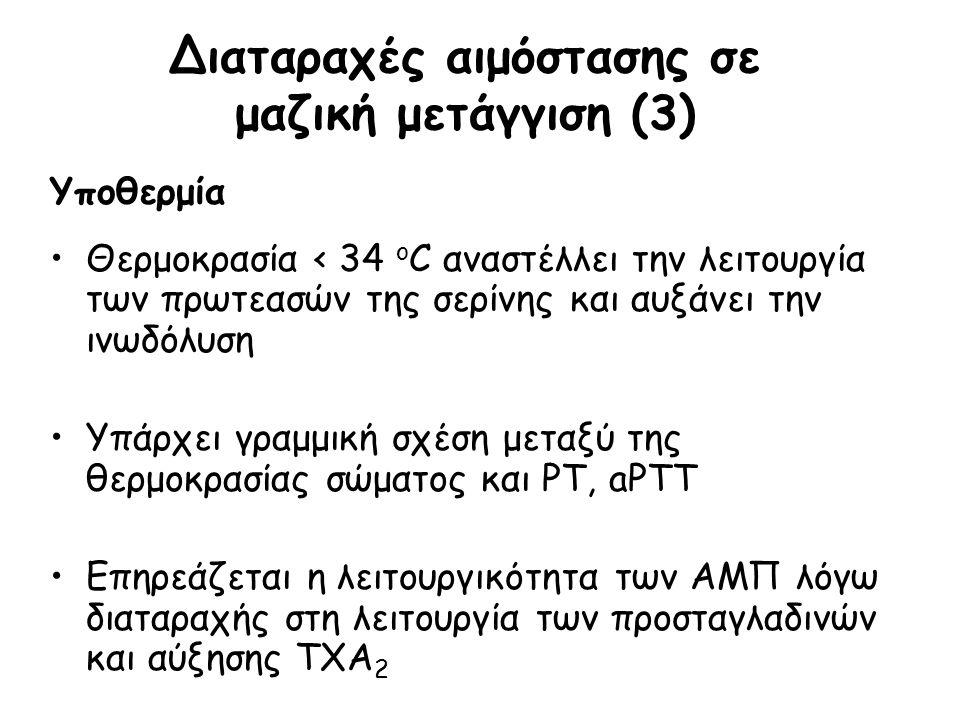 Διαταραχές αιμόστασης σε μαζική μετάγγιση (3)
