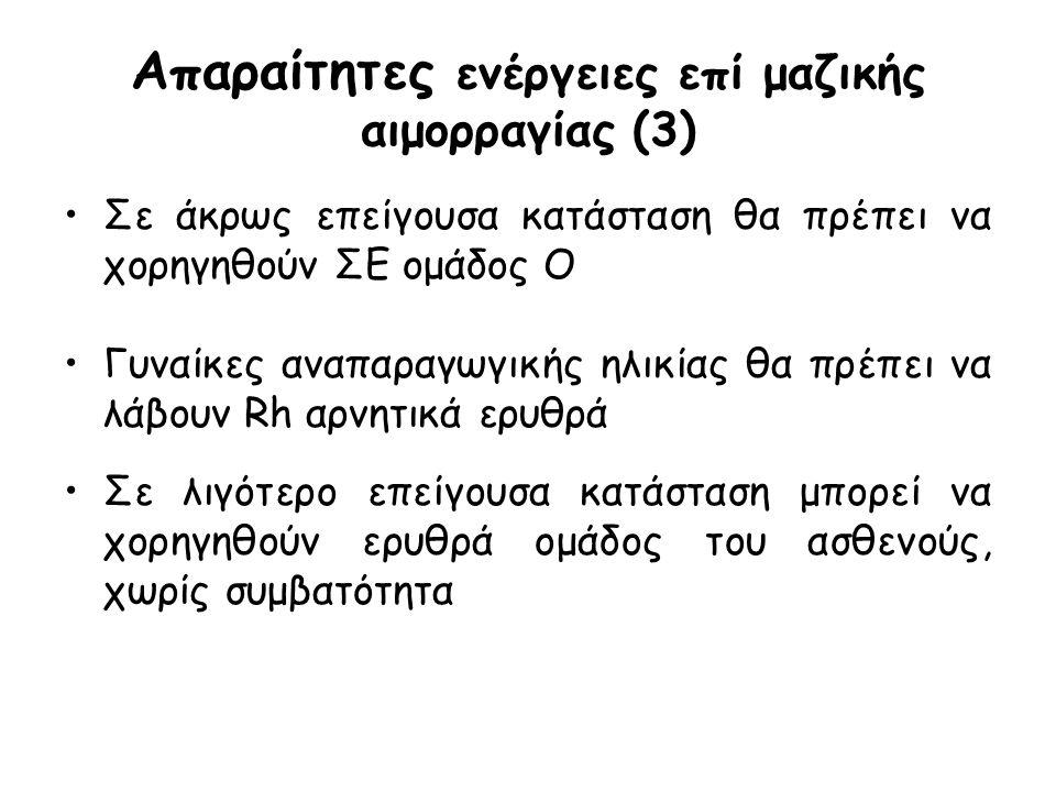 Απαραίτητες ενέργειες επί μαζικής αιμορραγίας (3)