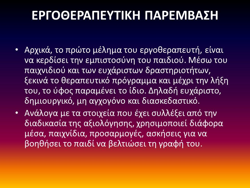 ΕΡΓΟΘΕΡΑΠΕΥΤΙΚΗ ΠΑΡΕΜΒΑΣΗ
