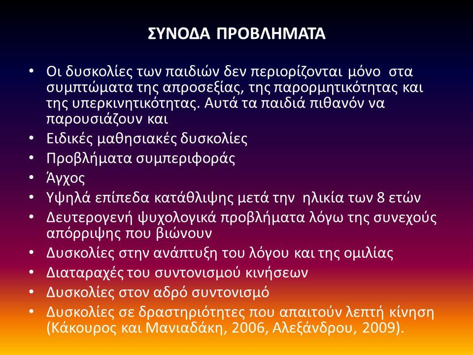 ΣΥΝΟΔΑ ΠΡΟΒΛΗΜΑΤΑ