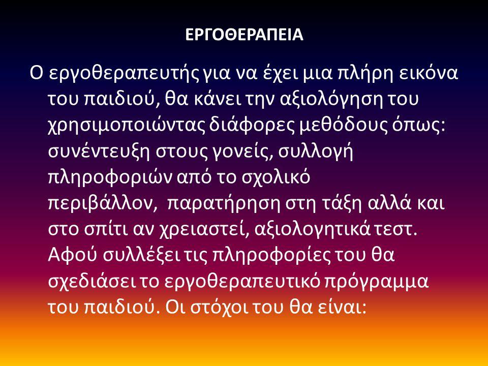 ΕΡΓΟΘΕΡΑΠΕΙΑ