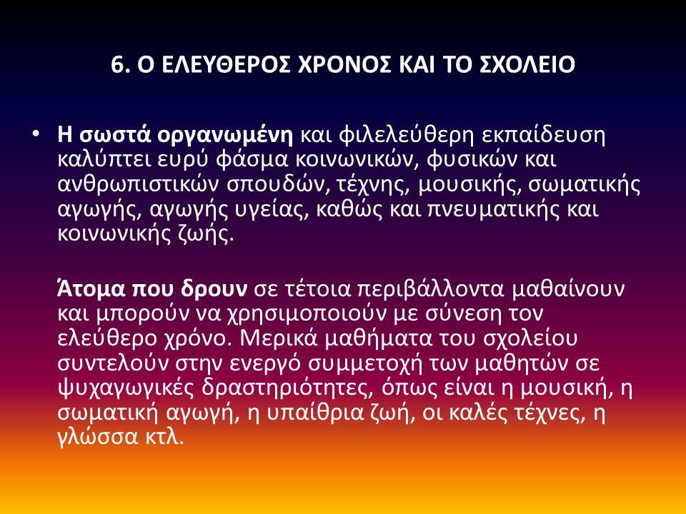 6. Ο ΕΛΕΥΘΕΡΟΣ ΧΡΟΝΟΣ ΚΑΙ ΤΟ ΣΧΟΛΕΙΟ