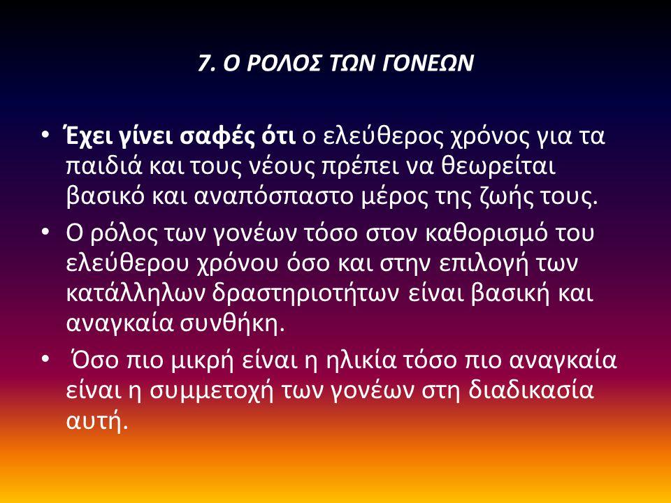 7. Ο ΡΟΛΟΣ ΤΩΝ ΓΟΝΕΩΝ