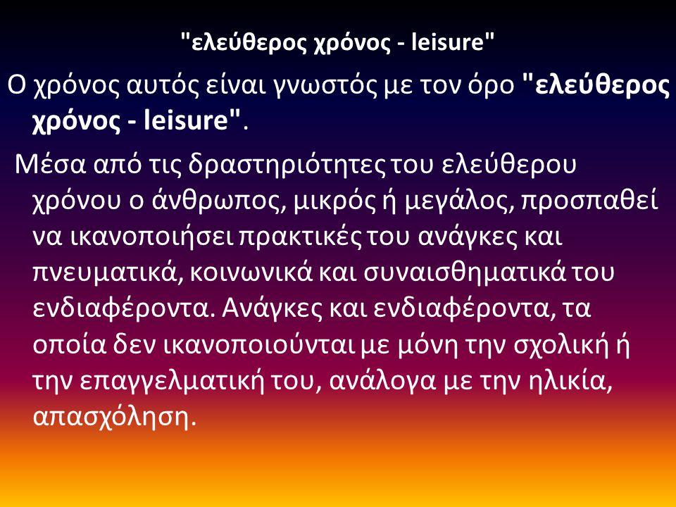 ελεύθερος χρόνος - leisure
