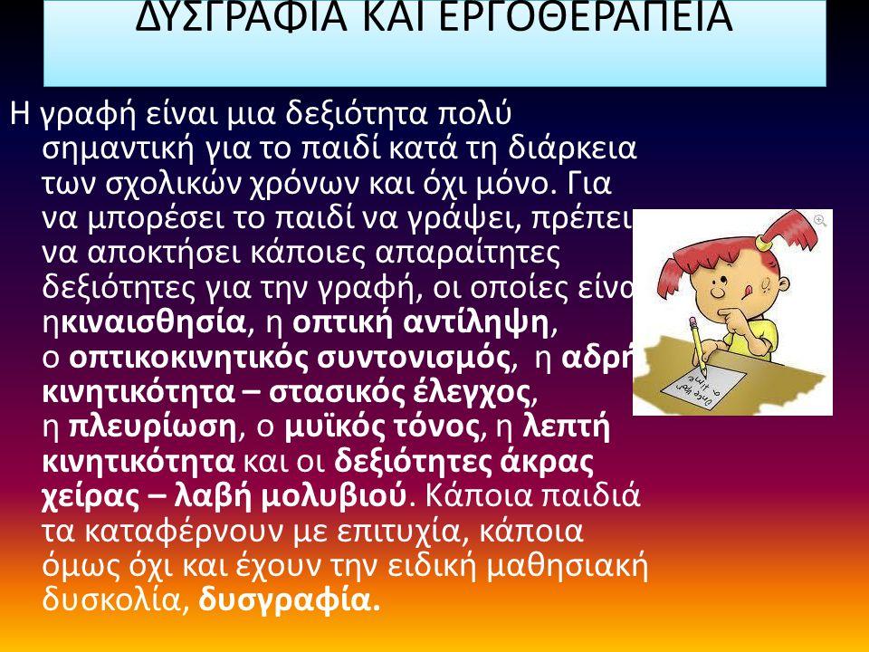 ΔΥΣΓΡΑΦΙΑ ΚΑΙ ΕΡΓΟΘΕΡΑΠΕΙΑ