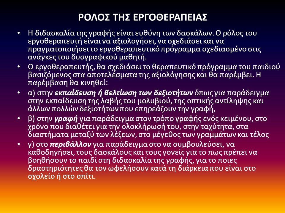 ΡΟΛΟΣ ΤΗΣ ΕΡΓΟΘΕΡΑΠΕΙΑΣ