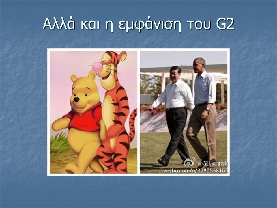 Αλλά και η εμφάνιση του G2