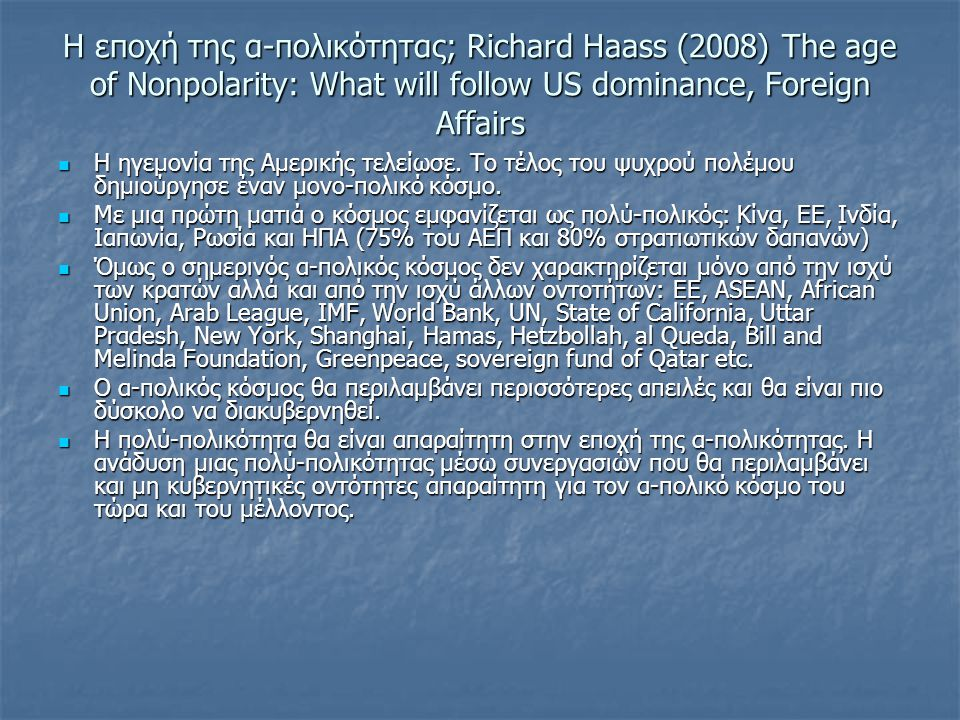 Η εποχή της α-πολικότητας; Richard Haass (2008) The age of Nonpolarity: What will follow US dominance, Foreign Affairs
