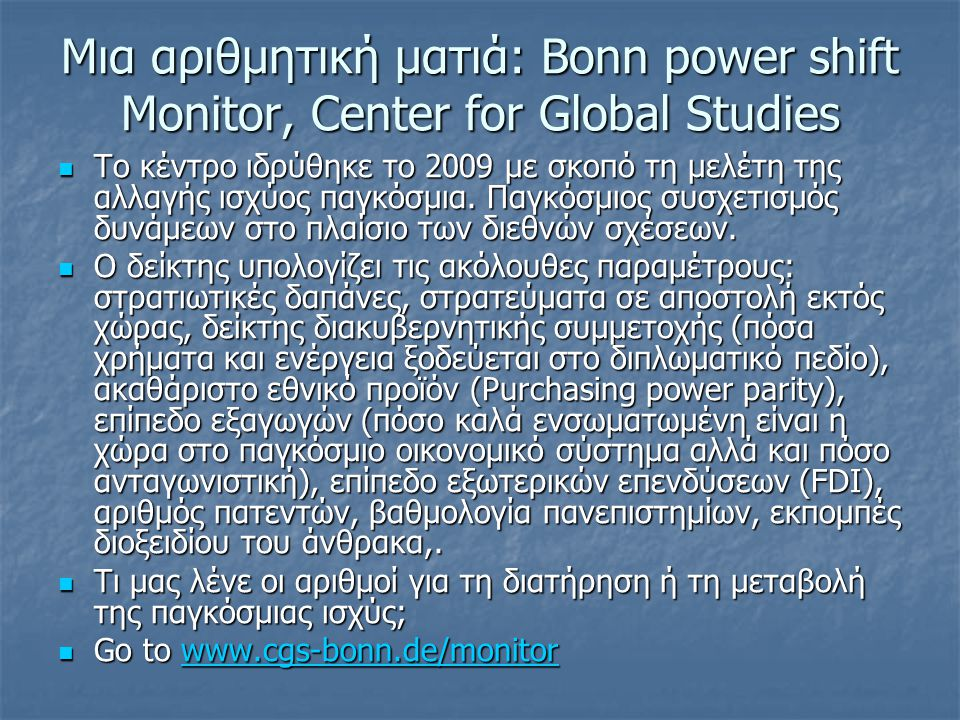Μια αριθμητική ματιά: Bonn power shift Monitor, Center for Global Studies